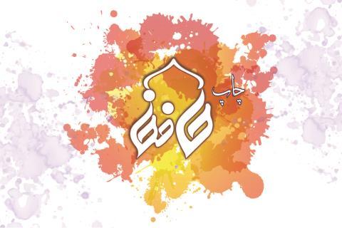 چاپ حافظ