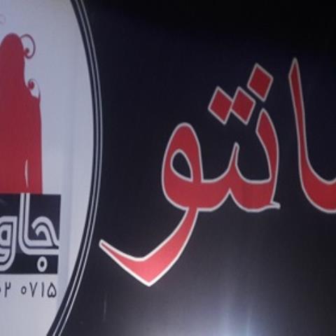 مانتو جاوید آزادشهر