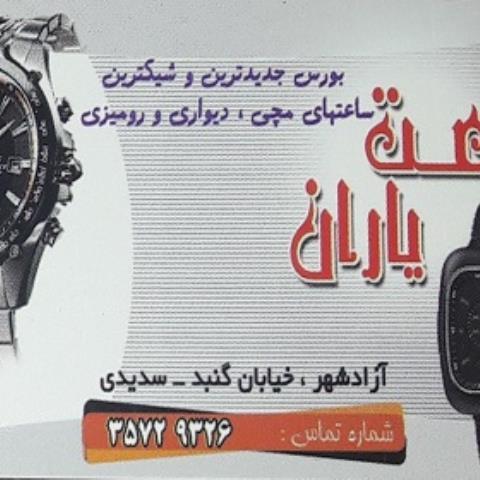ساعت یاران آزادشهر