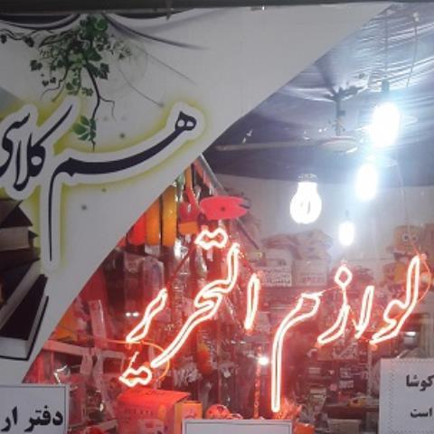لوازم التحریر هم کلاسی آزادشهر