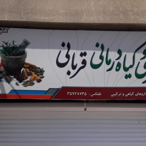 عطاری قربانی شعبه سوم آزادشهر