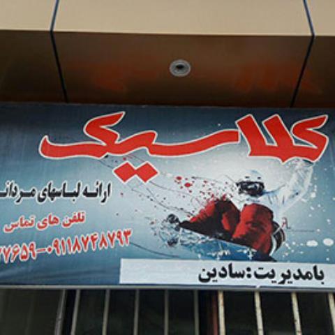 پوشاک کلاسیک آزادشهر