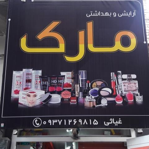 لوازم آرایشی بهداشتی مارک آزادشهر