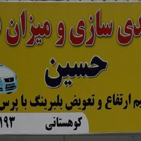 جلوبندی سازی و میزان فرمان حسین آزادشهر