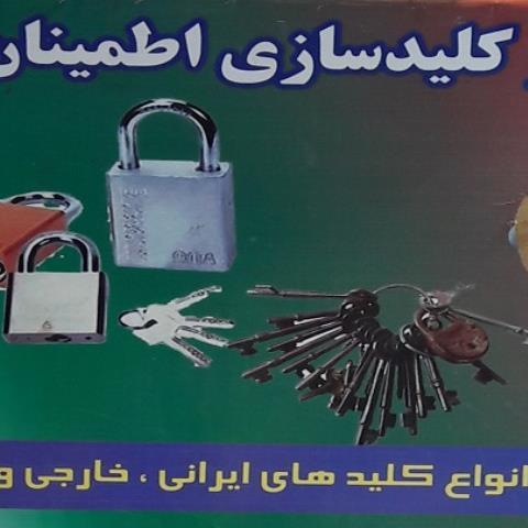 قفل و کلید سازی دونلو آزادشهر