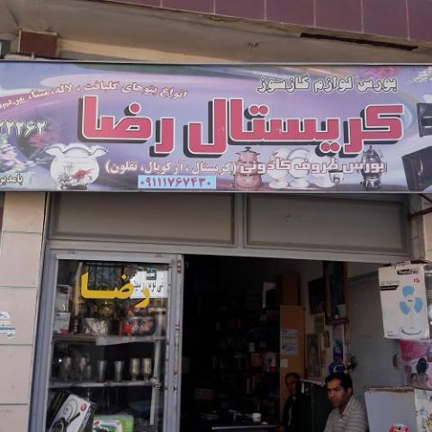 فروشگاه کریستال رضا