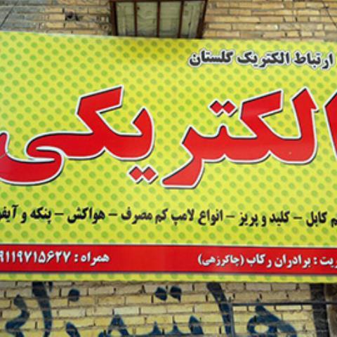 ارتباط الکتریک گلستان آزادشهر
