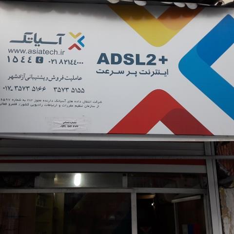 دفتر مرکزی فروش و پشتیبانی آسیاتک آزادشهر