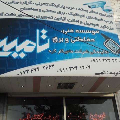 موسسه فنی ، حفاظتی و برق تامین آزادشهر