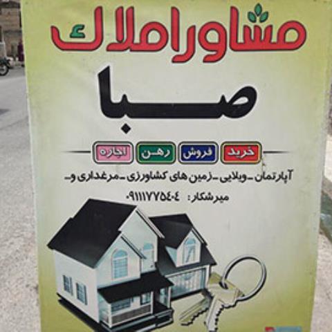 خرید و فروش ، رهن و اجاره زمین مسکونی،کشاورزی،تجاری