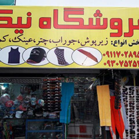 فروش انواع لباس زیر ، کمدبند و عینک