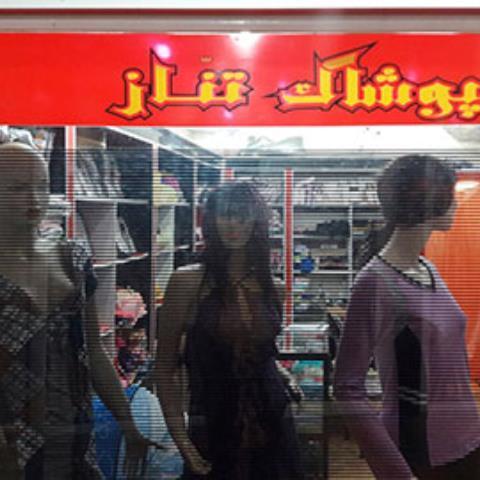 فروش لباس زیر و پوشاک زنانه