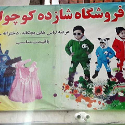 فروش لباس کودک ، یک سال تا دوازده سال
