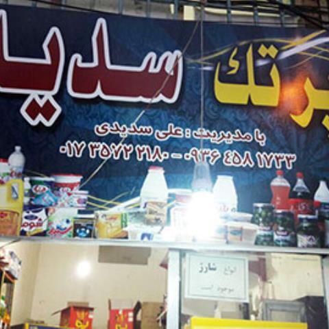 فروش خوار و بار و پروتئین و لبنیات