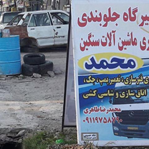 جلوبندی سازی ماشین الات سنگین محمدرضا طاهری