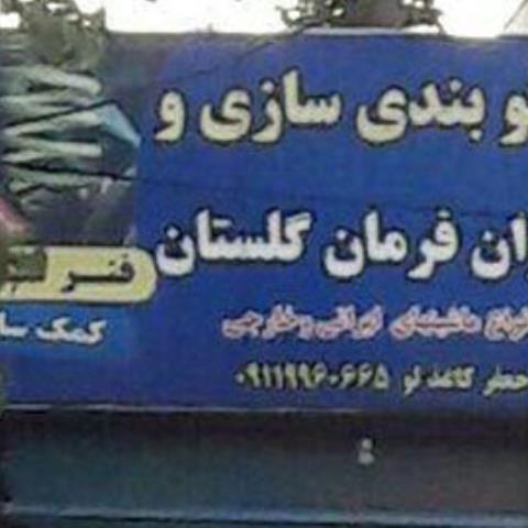 جلوبندی و میزان فرمان انواع ماشین های ایرانی و خارجی