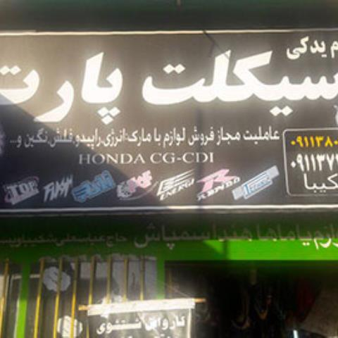 فروش لوازم یدکی موتور سیکلت و تزیینات