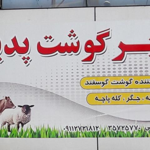 عرضه کننده گوشت گوسفند - گوساله و کله پاچه