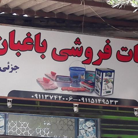 فروش لبنیات و مواد غذایی به صورت کلی و جزیی