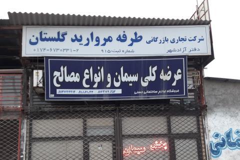 شرکت بازرگانی طرفه مروارید گلستان