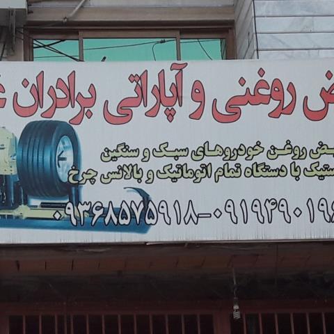 تعویض روغن خودروهای سبک و سنگین