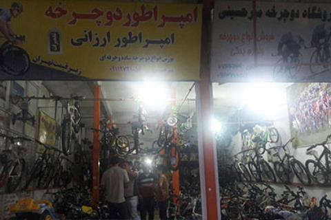 دوچرخه فروشی میرحسینی