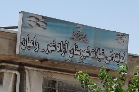 نمایندگی شیلات آزادشهر - رامیان