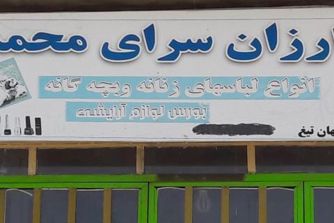 ارزان سرای لباس محمد
