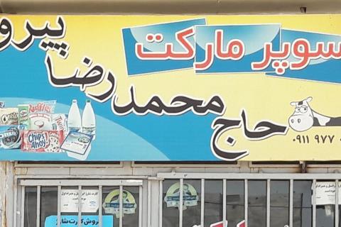 سوپر مارکت حاج محمدرضا پیروی