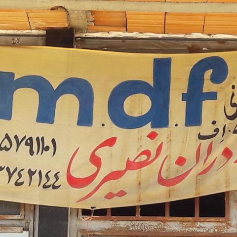 ساخت کابینت mdf
