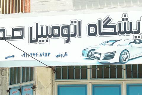 نمایشگاه اتومبیل صداقت