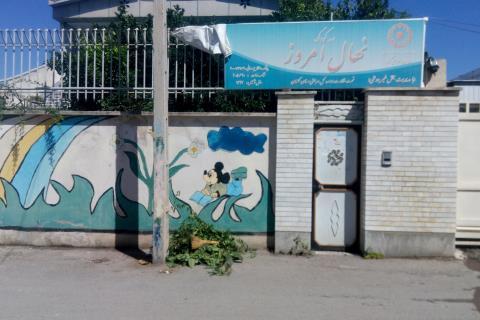 مهد کودک و پیش دبستانی نهال امروز