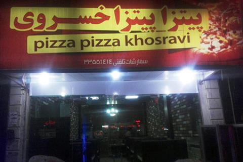 پیتزای فیله ممتاز و کباب ترکی خسروی