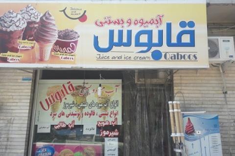 آبمیوه و بستنی قابوس