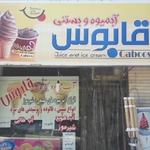 انواع بستنی و شیر موز و آب طالبی