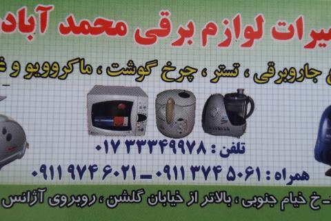 تعمیرات لوازم برقی محمد آبادی