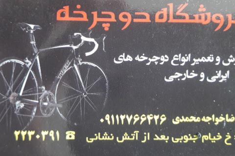 فروشگاه دوچرخه