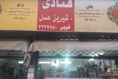 شیرینی فروش شیرین عسل