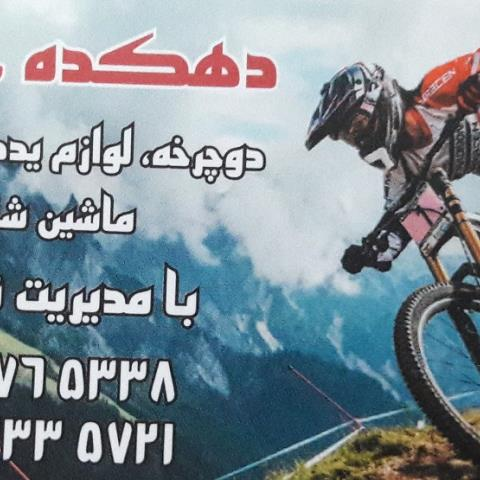 فروش دوچرخه ، لوازم یدکی دوچرخه ، ماشین شارژی