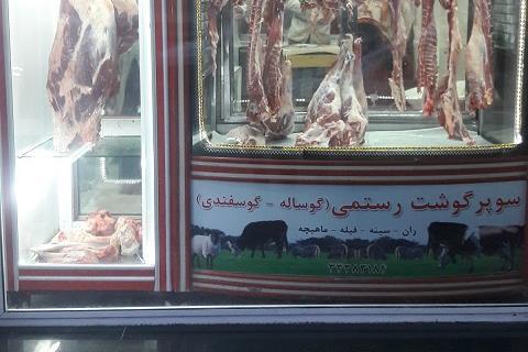 سوپر گوشت رستمی