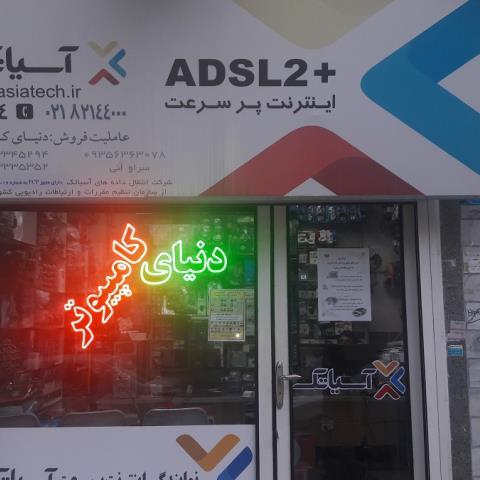پخش لوازم جانبی و نمایندگی اینترنت آسیاتک
