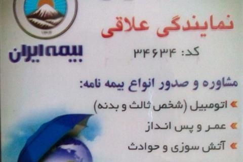 بیمه ایران - نمایندگی علاقی کد 34634