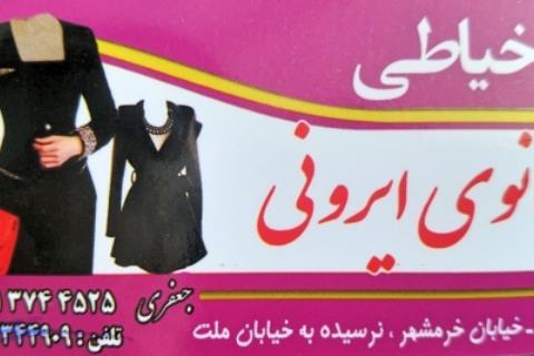 خیاطی بانوی ایرانی