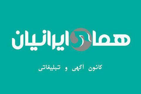 کانون تبلیغاتی همای ایرانیان