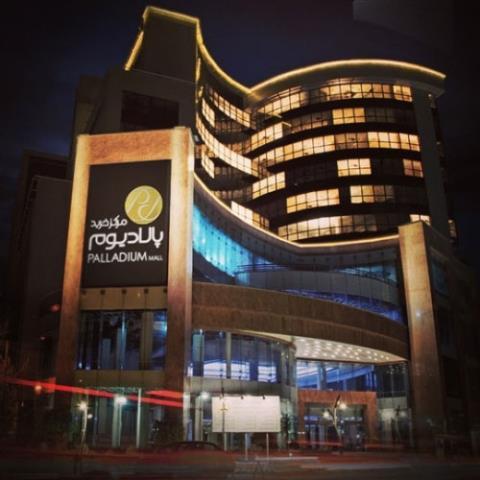 مرکز خرید پالاديوم